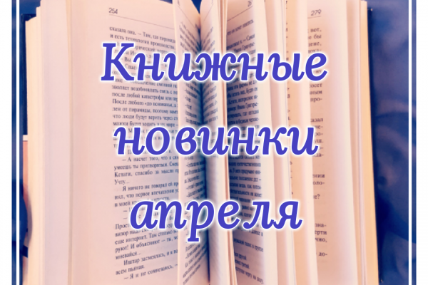 book_news_april_2018
